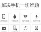 专业iphone手机维修