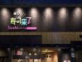 小米寿司来了加盟 寿司店加盟 2017创业致富