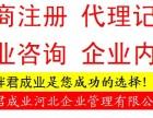 邯郸市代办营业执照,工商注册