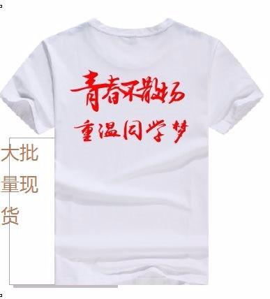 南宁性价比杠杠的同学聚会服厂家直销,还可以印商标