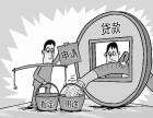 尊享金质人生,创造更大财富,北京燕郊贷款公司为您服务