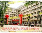二 一六年天津大学招收在职金融、建筑管理专本科细则