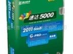 企业ERP系统 5000 G商业版ERP 嘉兴ERP 正版软件 授权服务商