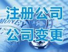 专业办理西青区,东丽区公司注册 工商年检