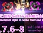 2018中国(武汉)国际专业灯光音响展览会暨KTV 酒吧展