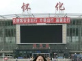 中国旅行社总社怀化公司免费招商加盟