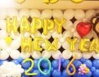 北京婚庆气球 庆典氦气球 放飞氢气球 气球布置