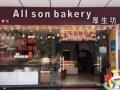 龙岗中心城西点面包店转让