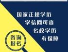 2018年沈阳成人高考学历报考学校有哪些
