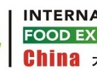 中国进口食品展 IFE大食品产业博览会
