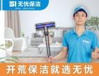 武汉无忧保洁开荒保洁,家庭保洁限时特惠