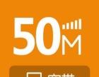 转让移动50兆宽带加网络电视1年使用权
