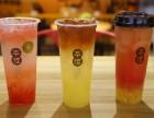 上海果汁冷饮加盟店,本涩加盟增加回头客