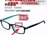 铜仁爱大爱手机眼镜防蓝光效果好微信代理一箱多少钱