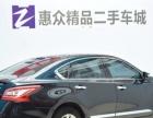 日产 天籁 2013款 2.5 CVT XL领先型-选择惠众 选