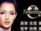 学美容、美发、化妆、美甲、广州田美职业培训学校