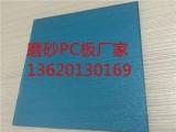 15mm耐力板,透明pc板,磨砂PC耐力板厂家