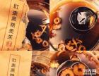 三里人家红枣黑糖姜茶+五谷代餐粉300可拿授权额 还可进团队学习