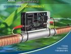 吉林长春四平通化物理软水除垢除锈电子水处理系统招商加盟