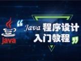 上海浦東JAVA工程師就業培訓班家 ,學費是
