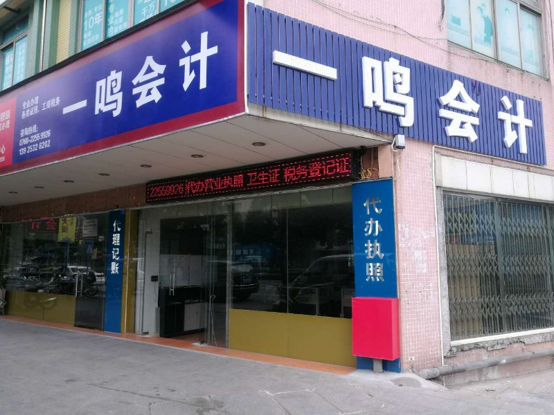小榄镇 专业办理:营业执照注销手续 国地税注销手续