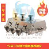 上海熙扬YZW-300微生物限度检测仪厂家价格