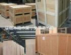 西安专业上门打木架,做进出口木箱