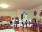 苏州园区华翎舞蹈培训/钢管舞培训/