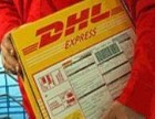 DHL留学快递DHL国际快递DHL取件电话免费门到门服务