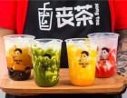 蛋糕茶饮加盟,北京怎么开一家丧茶店,开店流程简单吗