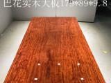 特价原生态实木巴花大板桌,茶桌,书桌,办公桌等