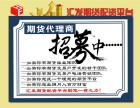 上海汇发网全国诚招期货代理商-百余品种-0元加盟!