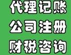 杭州公司注册代理记账 财税咨询 注册地址 欢迎咨询