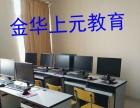 金华哪里可以学淘宝金华上元淘宝开店培训学校