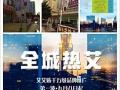 深圳前海艾艾贴 市场广泛回购率高 全国招代理
