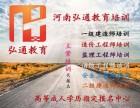 2018河南一级消防工程师培训开课了吗?河南弘通