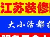 上海闵行专业新房装修,二手房装修,旧房翻新厨卫改造