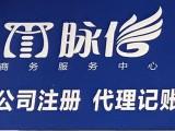 杭州大江東注冊公司,大江東代理記賬,代辦營業執照一條龍服務
