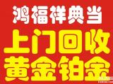 廣州黃金鉆戒上門回收 鉑金K金鉆石等上門或店鋪收白云區番禺區