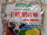 【都市牧场】供应婚庆喜糖糖果 奶片散装 干吃奶片糖