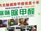 甲级资质专业除甲醛无效退款、家电清洗、保洁服务