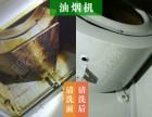 咸阳新联家专业油烟机清洗 让您告别油烟困扰