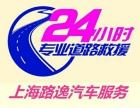 松江新城流动补胎 搭电 电瓶更换 送油 开锁 拖车