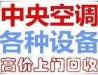 深圳宝安空调回收电话 宝安中央空调回收-变压器回收