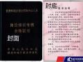 湖北五大员报名宜昌建筑八大员报名开始了