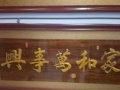 纯手工十字绣带框,装饰画,板雕低价出售