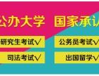 广州番禺 学历提升 大专 专升本成人自考 公学学校
