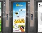 天津电梯看板广告 电梯间里宣传海报投放