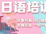 上海徐汇日语基础培训 各语种班级免费循环听课
