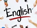 英拓国际英语 成人 零基础 口语